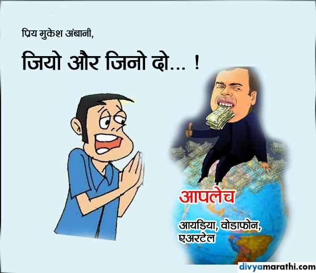 funny : आयडिया, वोडाफोन यांना श्रद्धांजली, रिलायन्स 'जुग जुग जियो..'|देश,National - Divya Marathi