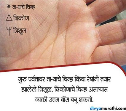 हातावरील हे संकेत सांगतात, तुम्ही कधी चांगले बॉस बनणार की नाही|ज्योतिष,Jyotish - Divya Marathi
