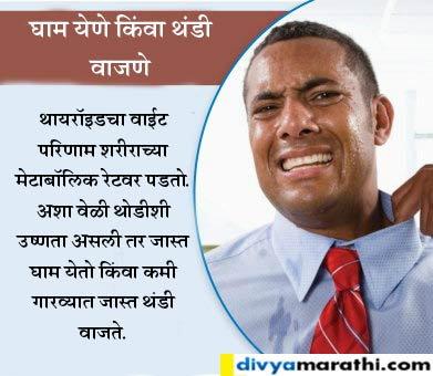 तुम्ही नेहमी आजारी पडता का, असू शकतो थॉयरॉइडचा संकेत, करु नका इग्नोर... जीवन मंत्र,Jeevan Mantra - Divya Marathi