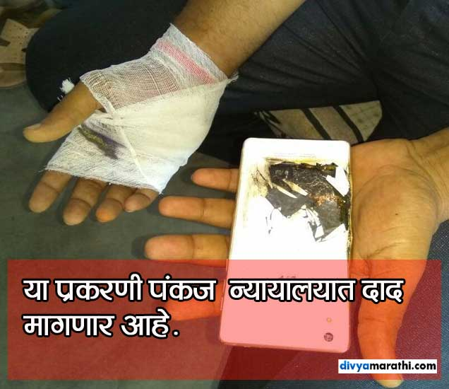 जियो 4 घेताय, सावधान !  LyF मोबाइल हॅण्डसेटचा स्फोटात तरुण जखमी बिझनेस,Business - Divya Marathi
