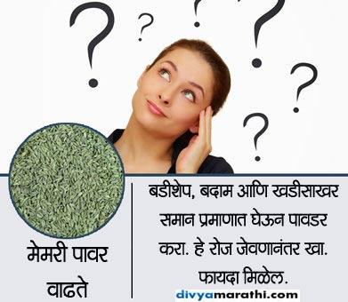बडीशेप खाल्ल्याने स्मरणशक्ती होईल तल्लख, जाणुन घ्या असेच काही फायदे...|जीवन मंत्र,Jeevan Mantra - Divya Marathi