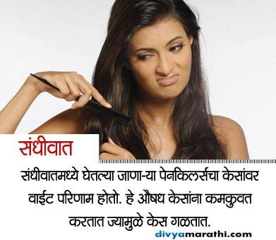 तुमच्या पार्टनरचे केस गळतात का, असू शकतात या 10 आजारांचे संकेत... जीवन मंत्र,Jeevan Mantra - Divya Marathi