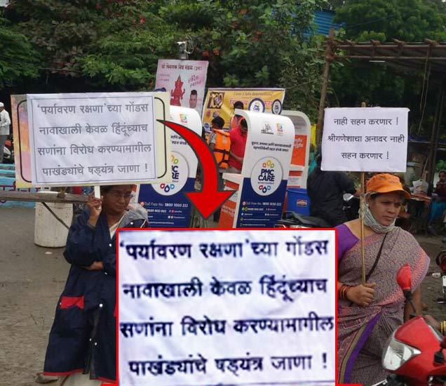 ्री गणेशाचा अनादर सहन करणार नाही, असे फलक घेऊन उभ्या महिला. - Divya Marathi