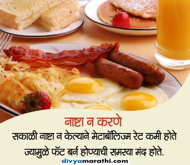 वजन कमी करायचे असल्यास चुकूनही करु नका या 10 चुका, होईल पाश्चाताप... जीवन मंत्र,Jeevan Mantra - Divya Marathi