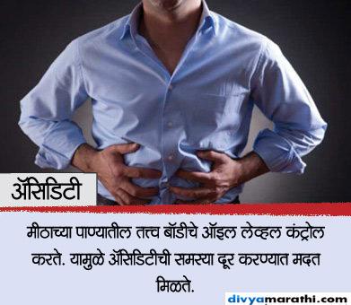 मीठाच्या पाण्याने अंघोळ केली तर काय होईल, जाणुन घ्या 10 फायदे...|जीवन मंत्र,Jeevan Mantra - Divya Marathi