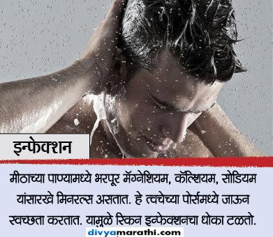 मीठाच्या पाण्याने अंघोळ केली तर काय होईल, जाणुन घ्या 10 फायदे... जीवन मंत्र,Jeevan Mantra - Divya Marathi