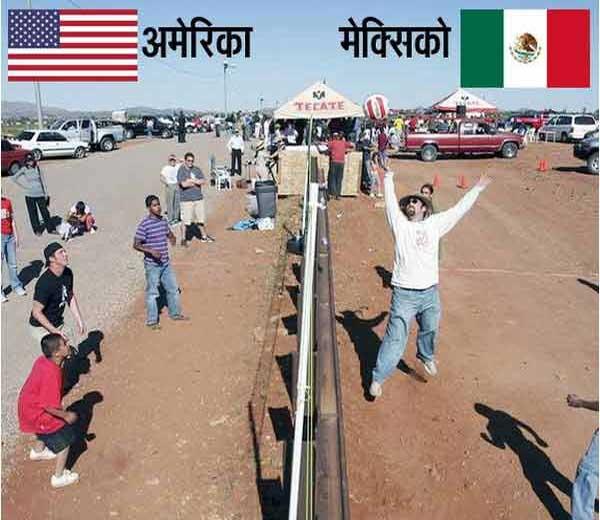 मेक्सिको आणि अमेरिकेच्या बॉर्डरवर तर दोन्ही देशांदरम्यान सद्भभावनार व्हॉलीबॉल मॅचचे आयोजन केले जाते. - Divya Marathi
