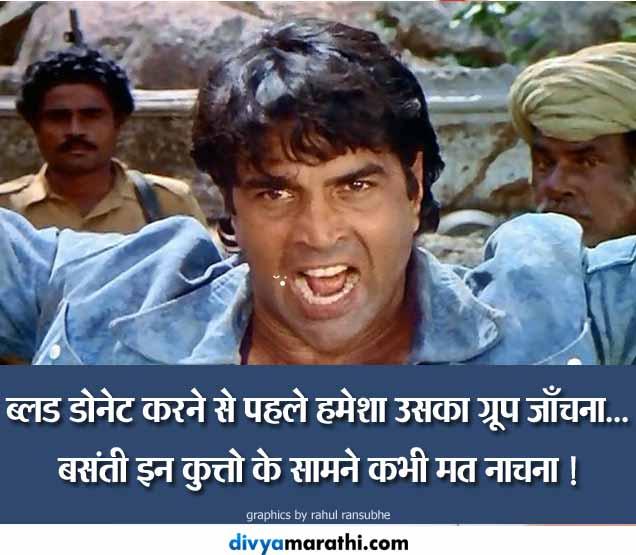 FUNNY: बस काटो घोलो और लगालो,  हे विनोदी डायलॉग्स तुम्हाला नक्की हसवतील| - Divya Marathi