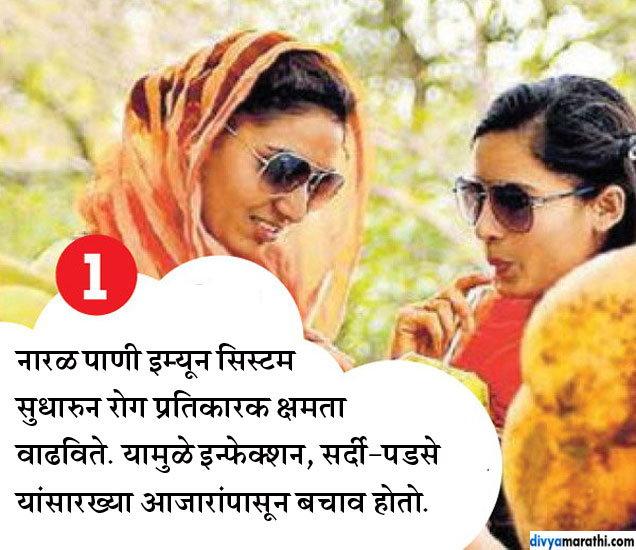 उपवासामध्ये 9 दिवस रोज घेतले नारळ पाणी तर होतील 10 फायदे...|जीवन मंत्र,Jeevan Mantra - Divya Marathi