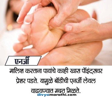 8 फायदे : झोपण्याआगोदर करा पायांची मसाज, कमी होईल वजन|जीवन मंत्र,Jeevan Mantra - Divya Marathi