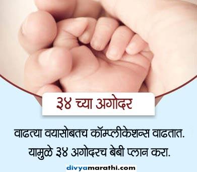 पस्तीशीनंतर बेबी प्लान करत आहात, होऊ शकतात या 5 समस्या...|जीवन मंत्र,Jeevan Mantra - Divya Marathi