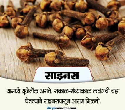 रोज खा फक्त एक लवंग, होतील हे 12 फायदे...|जीवन मंत्र,Jeevan Mantra - Divya Marathi