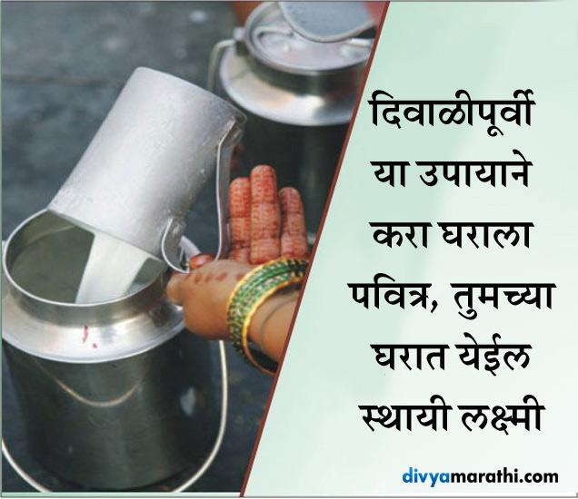 घरात करा दुधाचा हा सोपा उपाय, या दिवाळीला घरात निश्चित येईल स्थिर लक्ष्मी  - Divya Marathi