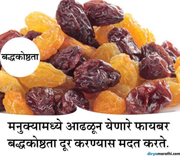 हिवाळ्यात रोज खा फक्त 5 मनुका, होतील हे 10 खास फायदे|जीवन मंत्र,Jeevan Mantra - Divya Marathi