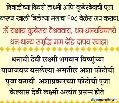 लक्ष्मी पूजेत ठेवा हळकुंड, 10 स्लाईड्समध्ये जाणून घ्या दिवाळीचे 20 उपाय| - Divya Marathi