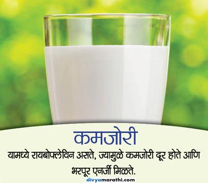 रोज रात्री प्यावे 1 ग्लास दूध तर होतील हे 10 फायदे...|जीवन मंत्र,Jeevan Mantra - Divya Marathi