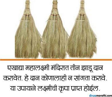 ज्योतिष : दिवाळी काळात केलेले हे उपाय वर्षभर कमी पडू देणार नाहीत पैसा|ज्योतिष,Jyotish - Divya Marathi