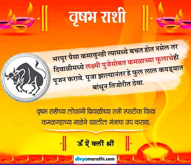 ज्योतिष : दिवाळीला करा राशीनुसार हे उपाय, महालक्ष्मी करून टाकेल मालामाल|ज्योतिष,Jyotish - Divya Marathi