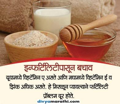 रोज प्यावे एक ग्लास मधाचे दूध, शरीराला होतील हे 10 फायदे... जीवन मंत्र,Jeevan Mantra - Divya Marathi