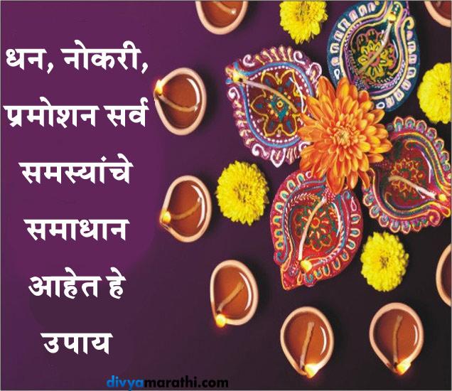 दिवाळी : असे करा देवी लक्ष्मीला प्रसन्न, हे आहेत प्रत्येक राशीचे 3 उपाय ज्योतिष,Jyotish - Divya Marathi