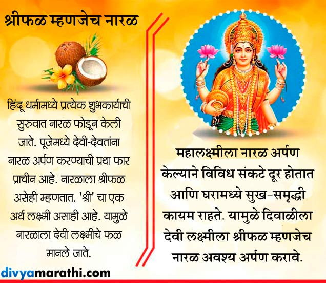 उपाय : दिवाळीच्या दिवशी महालक्ष्मीला दाखवा या 5 पदार्थांचा नैवेद्य|धर्म,Dharm - Divya Marathi
