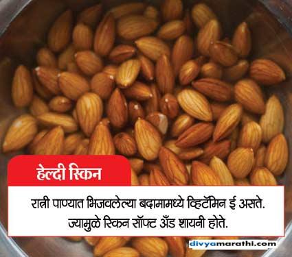 रोज खा 5 बदाम, उजळेल सौंदर्य, जाणुन घ्या असेच 10 फायदे... जीवन मंत्र,Jeevan Mantra - Divya Marathi