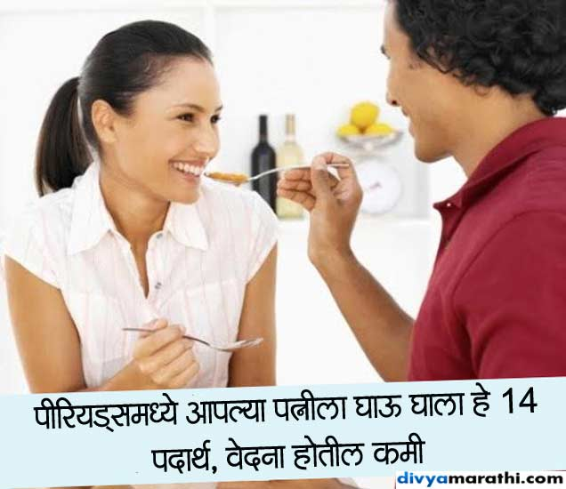 पीरियड्समध्ये कशा कमी कराव्या पत्नीच्या वेदना, जाणुन घ्या 14 TIPS जीवन मंत्र,Jeevan Mantra - Divya Marathi
