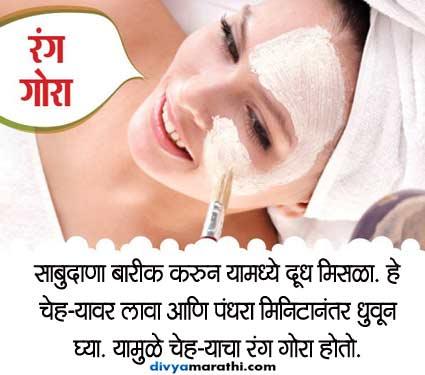 या एकाच पदार्थांने चेहरा होईल गोरा, केस होतील काळे, जाणुन घ्या 7 फायदे... जीवन मंत्र,Jeevan Mantra - Divya Marathi
