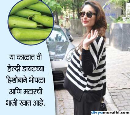 प्रेग्नेंसीच्या काळात करीनाने फॉलो केला हा स्पेशल डायट प्लान, जाणुन घ्या...| - Divya Marathi