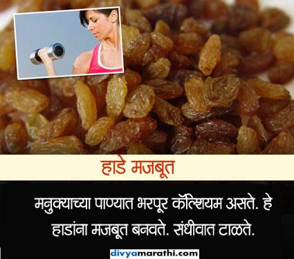 रोज सकाळी उपाशीपोटी प्यावे मनुक्याचे पाणी, होतील 12 फायदे... जीवन मंत्र,Jeevan Mantra - Divya Marathi