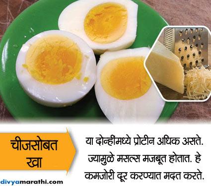 हिवाळ्यात अशा प्रकारे खा अंडे, होईल दुप्पट फायदा, जाणुन घ्या कसे... जीवन मंत्र,Jeevan Mantra - Divya Marathi