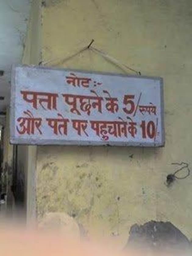 FUNNY: केवळ भारतातच मिळेल अशा प्रकारच्या करामती पाहायला, पाहा एकापेक्षा एक विनोदी बोर्ड| - Divya Marathi