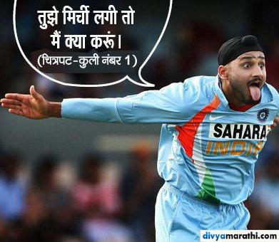 FUNNY: क्रिकेटच्या या PHOTOS वर परफेक्ट मॅच होतात हे बॉलिवूड डायलॉग्स|स्पोर्ट्स,Sports - Divya Marathi