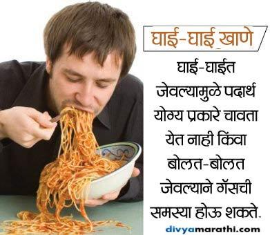 पोटात जास्त गॅस होतात का, असू शकतात ही 11 कारणे, जाणुन घ्या उपाय...|जीवन मंत्र,Jeevan Mantra - Divya Marathi