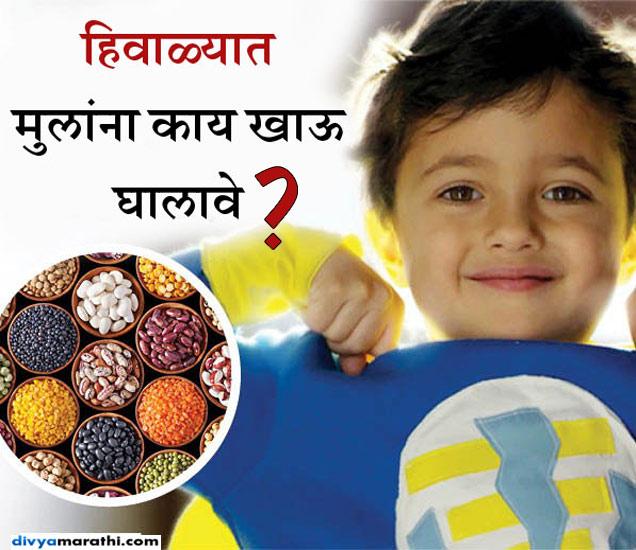 मुलांना पावरफुल बनवण्याचा हाच आहे योग्य ऋतू, जाणुन घ्या 10 टिप्स...|जीवन मंत्र,Jeevan Mantra - Divya Marathi