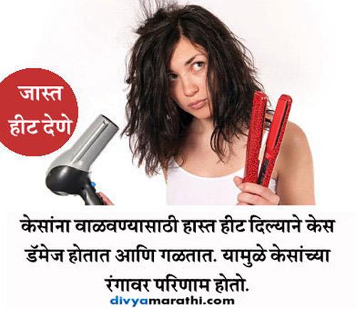 चुकूनही करू नका या 10 चुका, केसांचे होईल नुकसान|जीवन मंत्र,Jeevan Mantra - Divya Marathi
