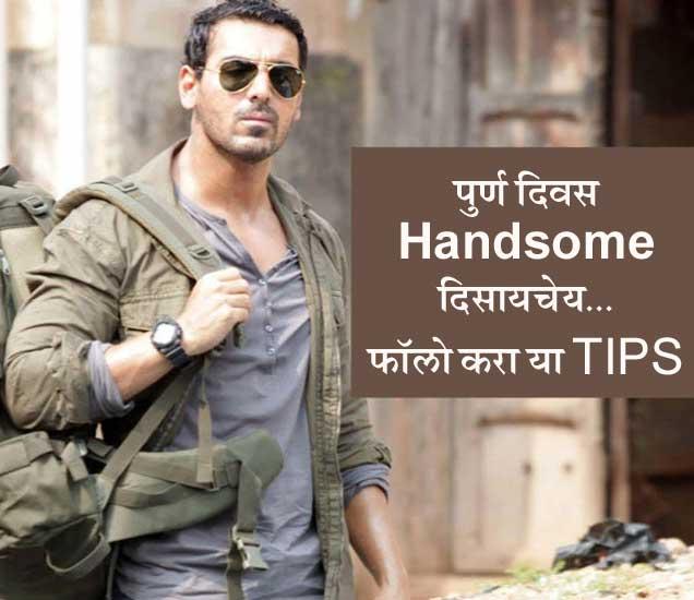 मुलांनी फॉलो कराव्या या 7 टिप्स, पुर्ण दिवस दिसू शकता Handsome...|देश,National - Divya Marathi
