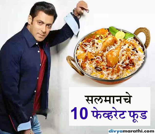 आईच्या हातची बिर्याणी आहे सलमानची फेवरेट डिश, जाणुन घ्या फूड हॅबिट्स...| - Divya Marathi