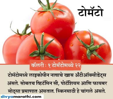 या 15 पदार्थांमध्ये आहेत 40 पेक्षा कमी कॅलरी , कितीही खा वाढत नाही वजन...|जीवन मंत्र,Jeevan Mantra - Divya Marathi