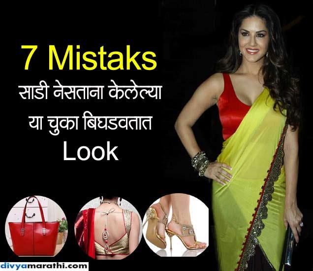साडी नेसताना तुम्हीसुध्दा करता का या 7 चुका, बिघडतो Look| - Divya Marathi