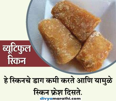 7 Tips: साखरेऐवजी खावे गुळ, स्किन होईल हेल्दी आणि ब्यूटीफुल...|जीवन मंत्र,Jeevan Mantra - Divya Marathi