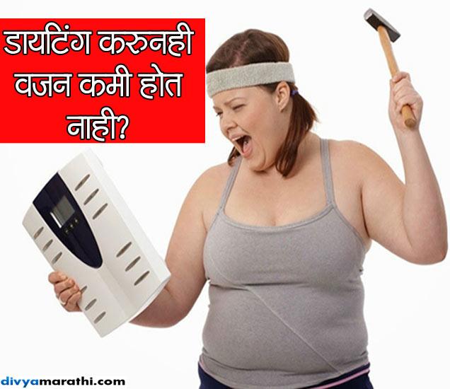डायटिंग न करता वजन कमी करायचे असल्यास करा हे 15 सोपे उपाय...|जीवन मंत्र,Jeevan Mantra - Divya Marathi