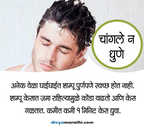 तुम्ही तर करत नाही ना या 10 चुका? वाढतात Hair Problem|जीवन मंत्र,Jeevan Mantra - Divya Marathi