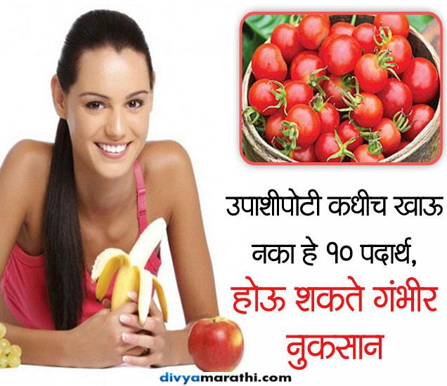 उपाशीपोटी चुकूनही खाऊ नका हे 10 पदार्थ, आरोग्य पडेल धोक्यात...|जीवन मंत्र,Jeevan Mantra - Divya Marathi
