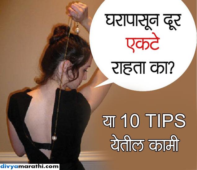 तुम्ही घरापासून दूर एकटे राहता का, या 10 टिप्स आहेत फायदेशीर...|देश,National - Divya Marathi