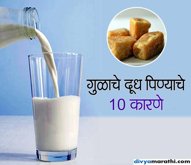 हिवाळ्यात प्यावे गुळ मिसळून दूध, होतील हे 10 फायदे... जीवन मंत्र,Jeevan Mantra - Divya Marathi