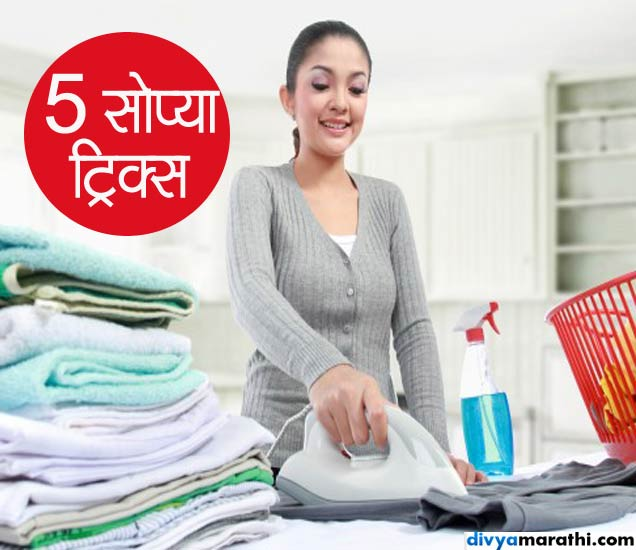 कपडे होतील चुटकीसरशी प्रेस, वाचा या Simple टिप्स... देश,National - Divya Marathi
