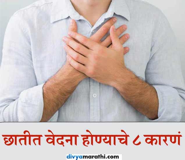 सावधान : या 8 कारणांमुळे छातीत होतात तीव्र वेदना... जीवन मंत्र,Jeevan Mantra - Divya Marathi