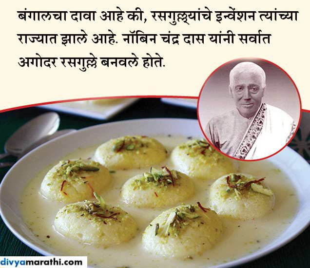 10 Interesting Facts: रसगुल्ले खुप आवडतात, तर वाचा काही फॅक्ट्स... देश,National - Divya Marathi