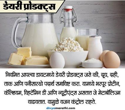 या 5 गोष्टींवर द्या विशेष लक्ष, अन्यथा हिवाळ्यात वाढेल वजन...|जीवन मंत्र,Jeevan Mantra - Divya Marathi